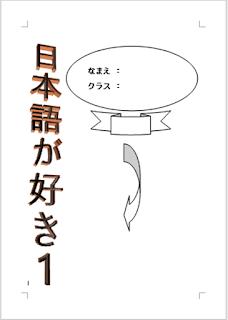Modul bahasa Jepang Lengkap Pemula
