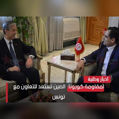 الصين تستعد للتعاون مع #تونس