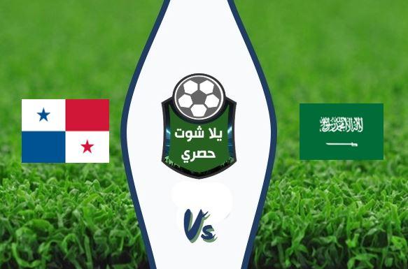 مشاهدة مباراة السعودية وبنما بث مباشر