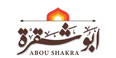 منيو ابو شقرة - أرقام التوصيل وأسعار الوجبات والعروض 2021