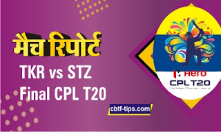 Who will win Today CPL T20 match St Lucia vs Trinbago Final? Cricfrog