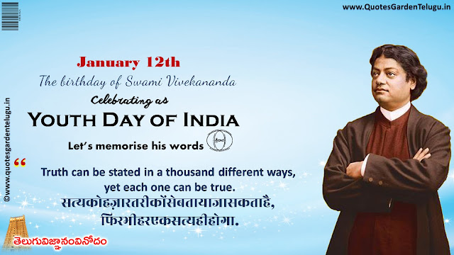 National youth day greetings quotes wishes images.