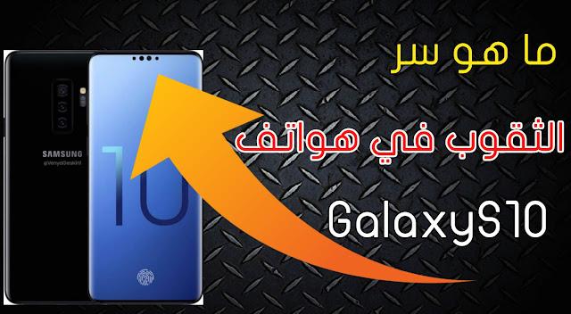ما هو سر الثقوب في هواتف سامسونج Galaxy S10