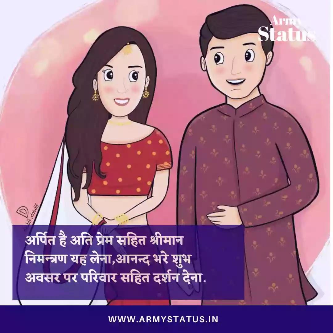 Shadi card shayari images, wedding card Images