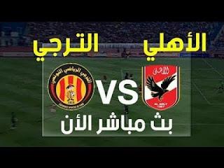 مشاهدة مباراة الأهلي والترجي التونسي بث مباشر بتاريخ 26-06-2021 دوري أبطال أفريقيا