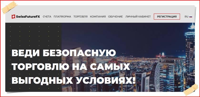 Мошеннический сайт swissfuture-fx.com/ru – Отзывы? Компания SwissFutureFX мошенники! Информация