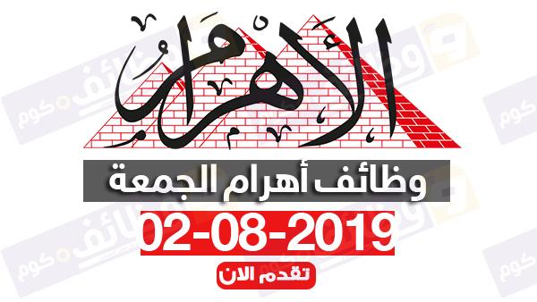 وظائف اهرام الجمعة 2 اغسطس 2/8/2019 على موقع وظائف دوت كوم