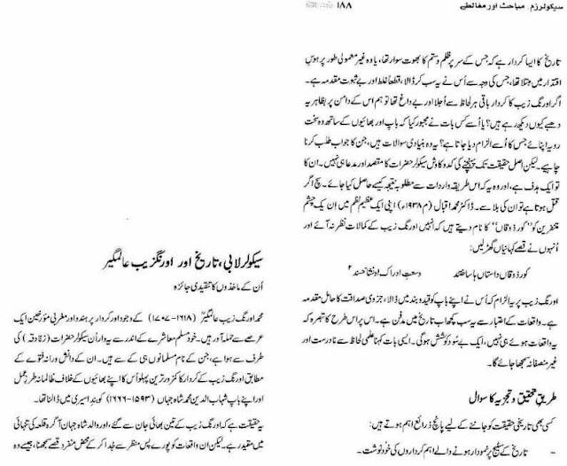 Urdu History Aurangzeb