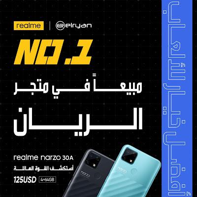 realme narzo 30A يحقق رقم قياسي للمبيعات في متجر الريان
