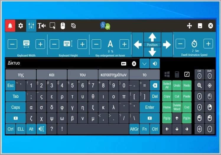 On-Screen Keyboard  : Πρωτοποριακό βοηθητικό  εικονικό πληκτρολόγιο οθόνης