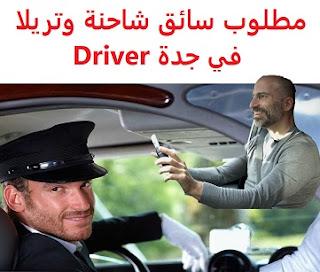 وظائف السعودية مطلوب سائق شاحنة وتريلا في جدة Driver