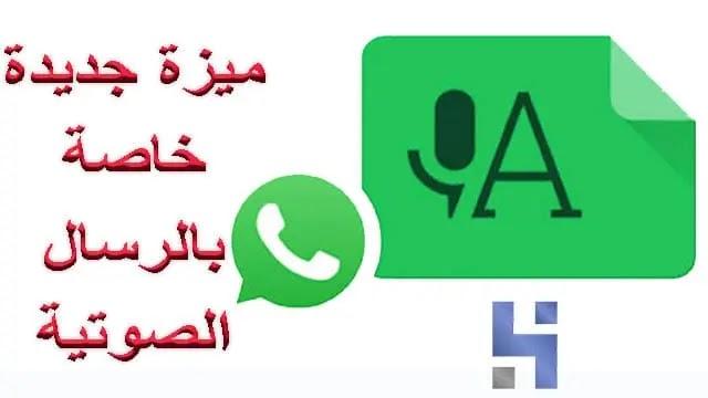 واتساب WhatsApp تختبر ميزة جديدة خاصة بالرسال الصوتية، واتس اب,