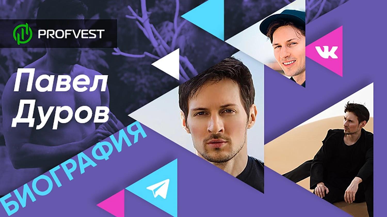 Павел Дуров: биография