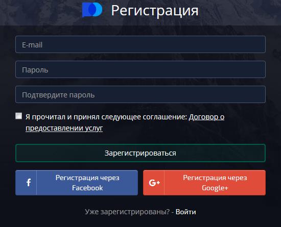 Регистрация в Pocket Option