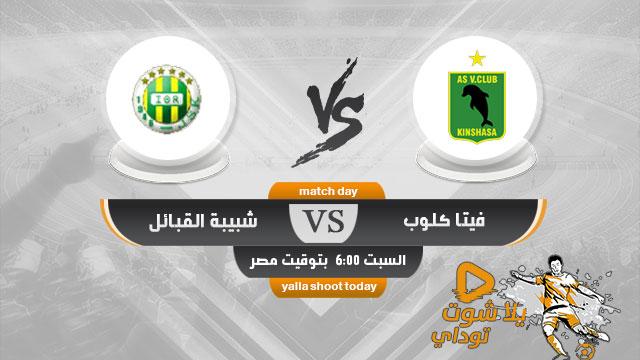 مشاهدة مباراة شبيبة القبائل وفيتا كلوب بث مباشر