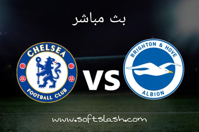 شاهد مباراة Brighton vs Chelsea live بمختلف الجودات
