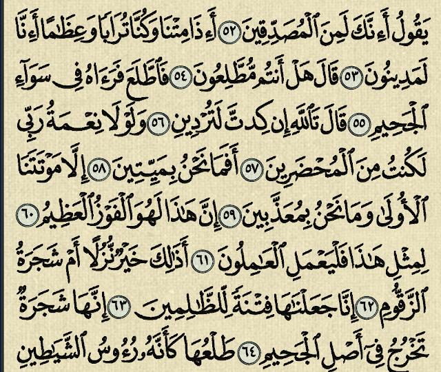 شرح وتفسير الصافات Surah As-Saffat (من الآية 38 إلى الآية 37 )