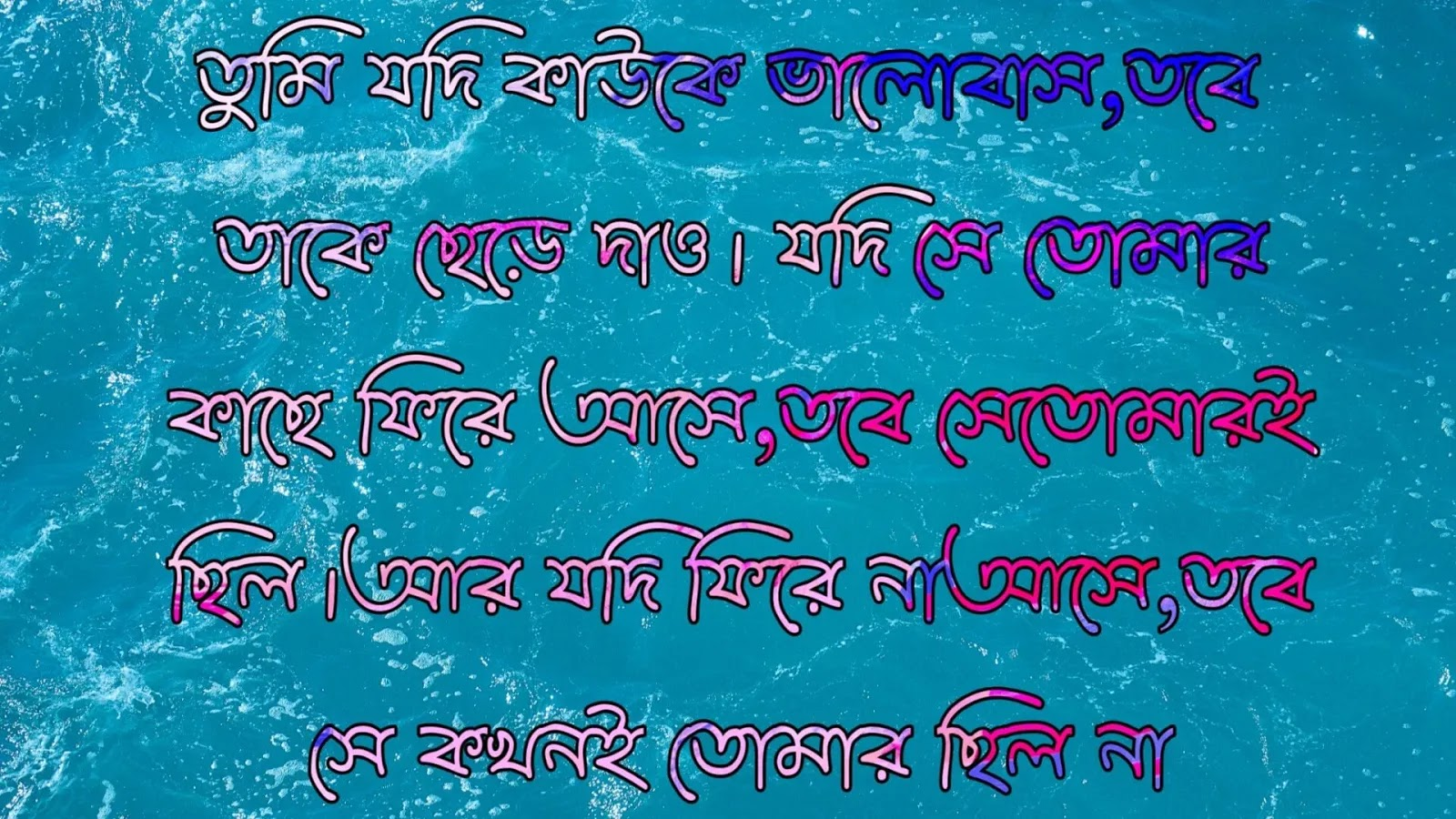 bangla love quotes in bengali