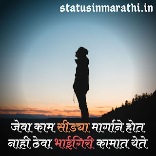 Marathi Dadagiri Status