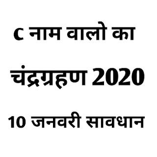 """C Akshar walo par chandra grahan 2020   C Naam Ka 2020 Kaisa Rhega   C Naam Chandra Grahan 10 January 2020""""   """"Madanah""""   Horoscope   Rashifal   #MADANAH"""