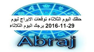 حظك اليوم الثلاثاء توقعات الابراج ليوم 29-11-2016 برجك اليوم الثلاثاء