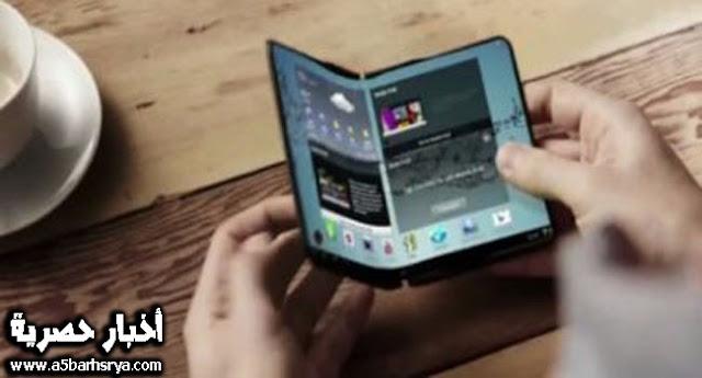 مميزات وعيوب هاتف سامسونج الجديد 2018 إمكانيات محمول سامسونج الجديد أبو بشاشة قابلة للطى