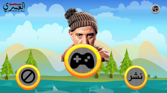 اصدار جديد للعبة عمي كبور في أدغال المغرب المضحكة والتي لقت نجاحا كبيرا وسط المغاربة