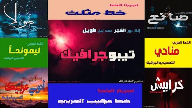 خطوط عربيه - أفضل 10 خطوط عربية  2019 للتصميم و الجرافيك