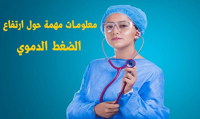 معلومات مهمة حول ارتفاع الضغط الدموي