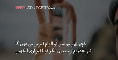 Romantic Urdu Poetry on Eyes for your life partner