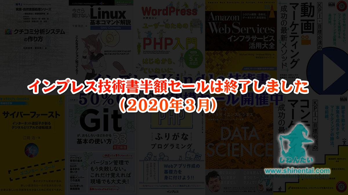 【終了】インプレスKindle技術書大規模最大50%OFFセール開催中:約1,800冊対象多ジャンルラインナップ(3/1まで)