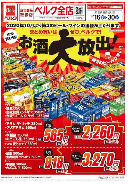 9/16号 ベルク/東越谷店