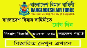 বাংলাদেশ বিমান বাহিনী নিয়োগ ২০২১ সার্কুলার - Bangladesh Air Force Job Circular 2021