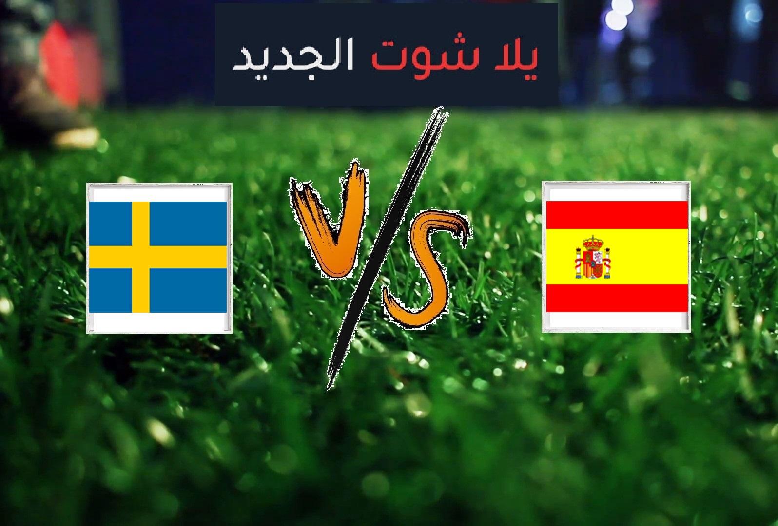 اسبانيا تفوز على السويد بثلاثية نظيفة في التصفيات المؤهلة ليورو 2020