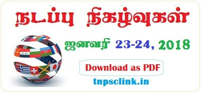 TNPSC Current Affairs January 23-24, 2018 in Tamil - Download as PDF