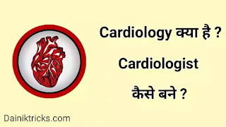 कार्डियोलॉजी क्या है ? Cardiologist कैसे बने ? पूरी जानकारी