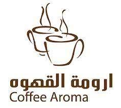أسعار منيو ورقم وعنوان فروع ارومة القهوة Coffee aroma