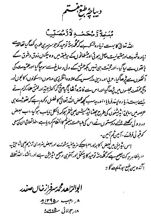 Islamic Urdu Book