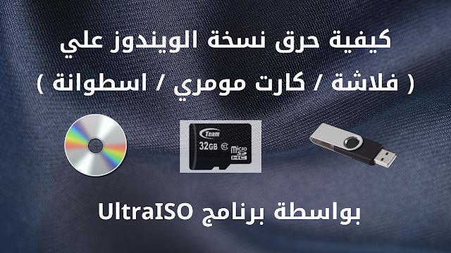 تحميل برنامج الترا ايزو وكيفية حرق نسخة الويندوز على فلاش او كارت مومري او اسطوانة - 156