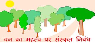 वन का महत्व पर संस्कृत निबंध। Essay on Importance of Forest in Sanskrit