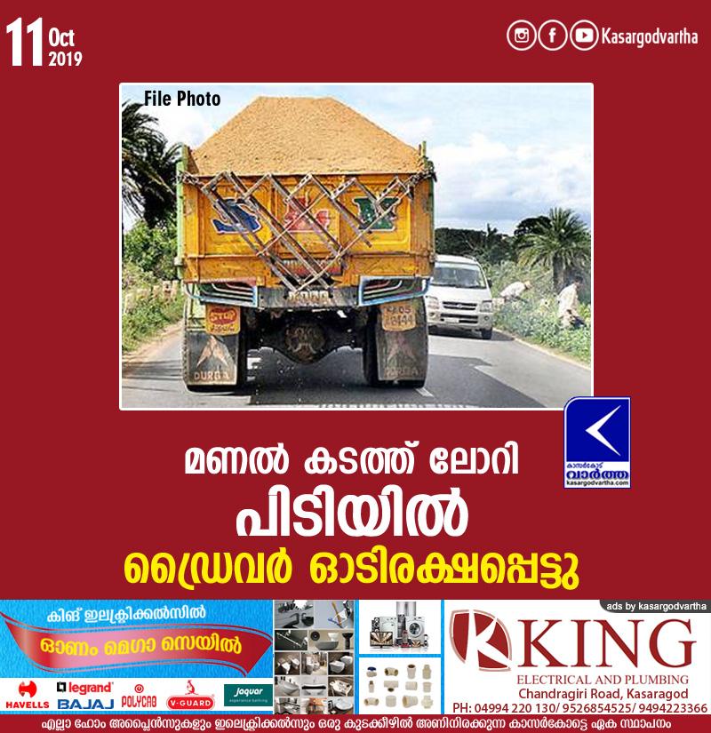 Kasaragod, Kerala, news, Sand, Lorry, Driver, Thalangara, Sand lorry seized; Driver escaped