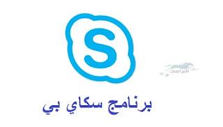 skype 2021