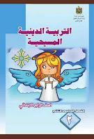 تحميل كتاب التربية الدينية المسيحية للصف الرابع الابتدائى الترم الثانى
