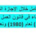 أجر العامل خلال الإجازة السنوية  وفقا لما جاء في قانون العمل الإماراتي  رقم (8) لعام (1980) وتعديلاته