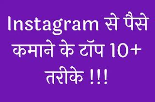 instagram se paise kaise kamaye, instagram se paise kamane ke tarike,