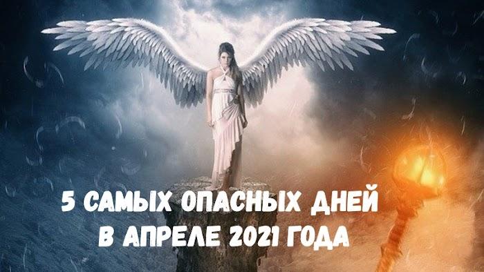 Самые опасные дни в апреле 2021 года