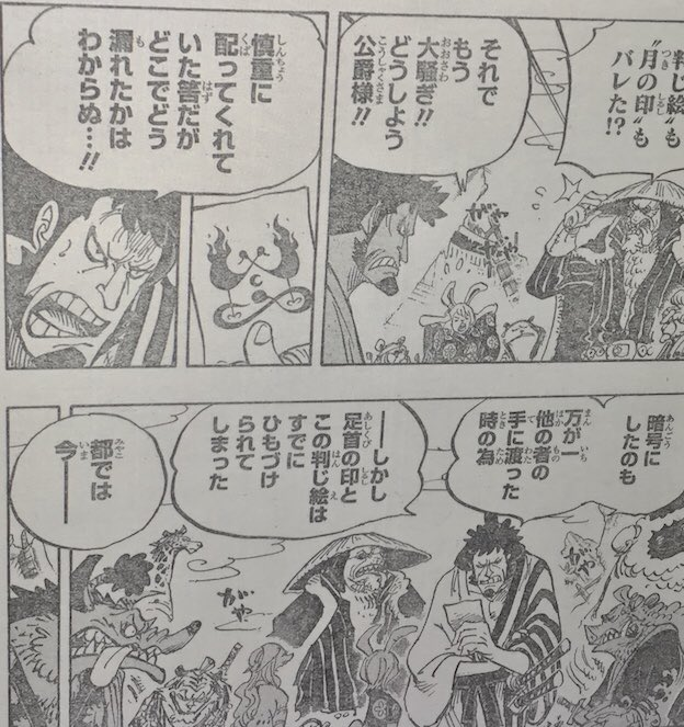One Piece 938
