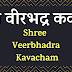 श्रीवीरभद्र कवच | Veerbhadra Kavacham |