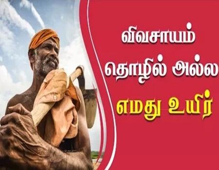Agriculture is our Life | Importance of Agriculture | IBC Tamil Tv