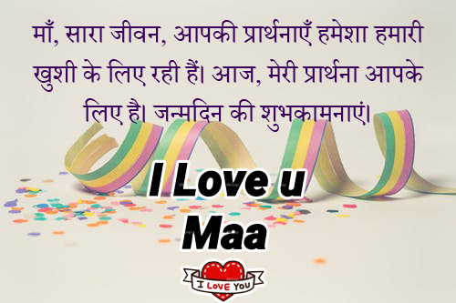 classic Birthday messages for mom in Hindi